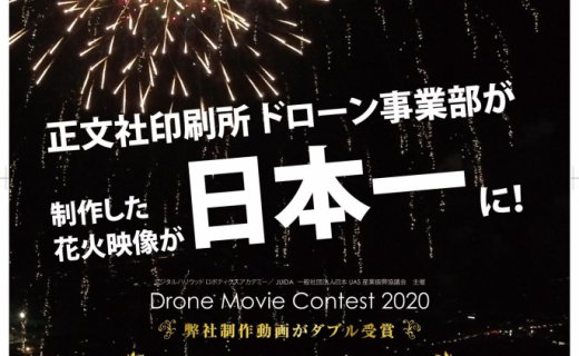 Drone Movie Contest 2020 Grand Prix いただきました!